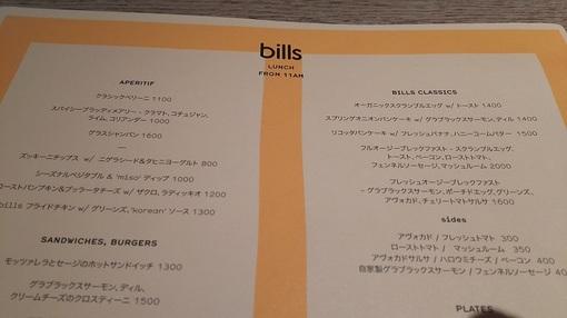 Bills ランチメニュー.JPG