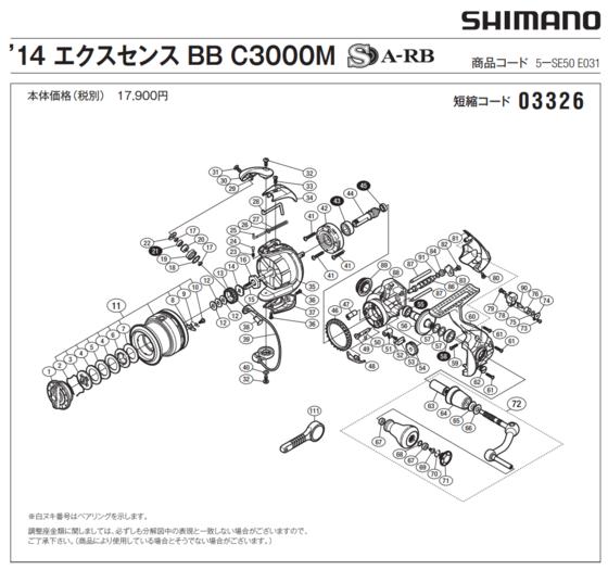 Shimano 14 エクスセンスBB C3000M.PNG