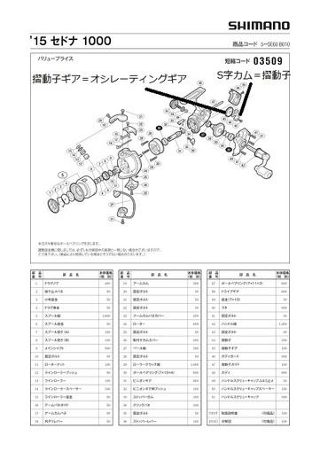 15セドナ展開図.jpg