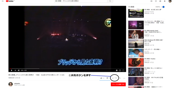 1_Chrome Youtube動画貼り付け.PNG