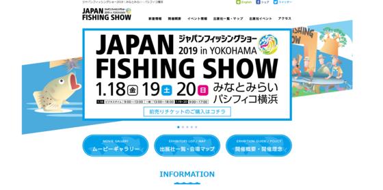 2019 Fishing show in Yokohama.PNG