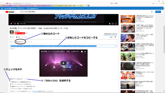 2_Youtube動画貼り付け.png