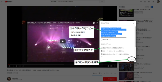 3_Chrome Youtube動画貼り付け.PNG