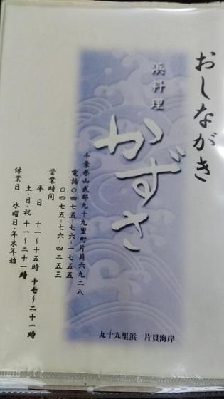 いわし料理 かずさ (1).JPG