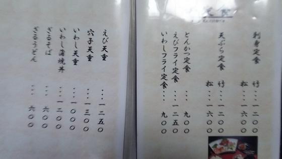 いわし料理 かずさ (2).JPG