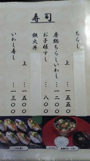 いわし料理 かずさ (3).JPG