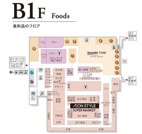 イオンレストランモールフロア地下一階.jpg