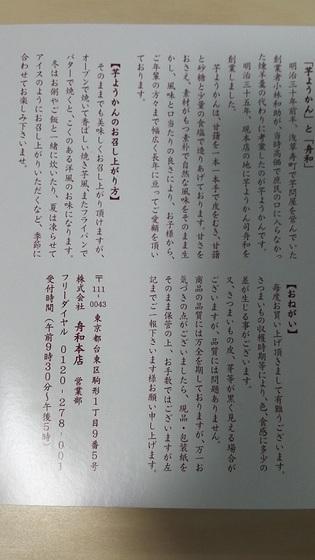 舟和芋羊羹 (5).JPG
