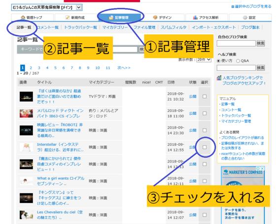 記事ステータス変更手順1.PNG