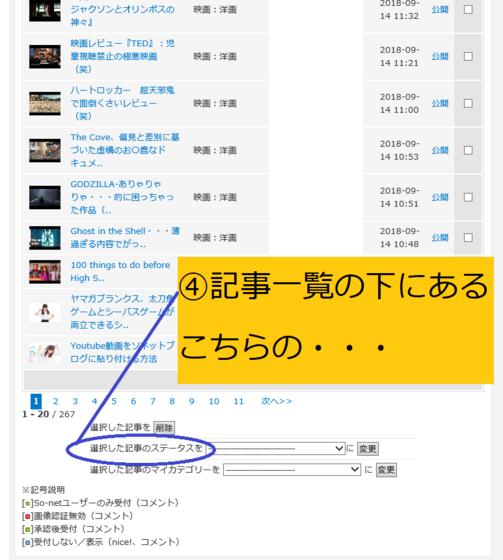 記事ステータス変更手順2.PNG
