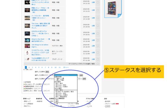 記事ステータス変更手順3.png
