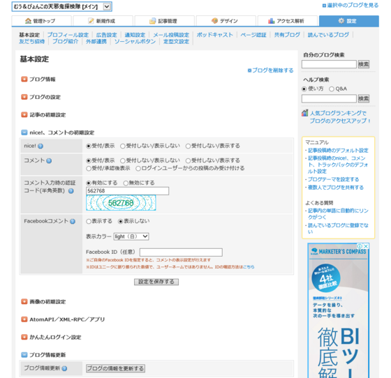 記事ステータス変更手順4.PNG