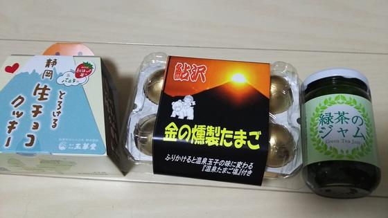 静岡土産 (1).JPG