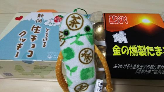 静岡土産 (7).JPG