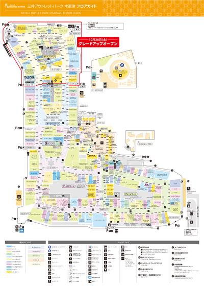 Mitsui Outlet Park Kisarazu Floor Map.png