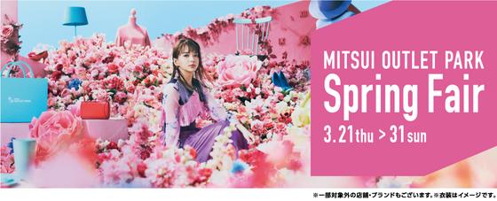 Mitsui Outlet Park Kisarazu Spring fair.png