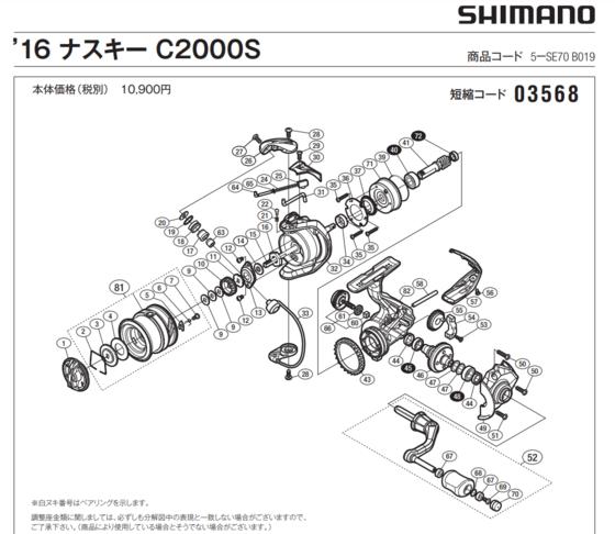 Shimano 16 ナスキー C2000S.PNG