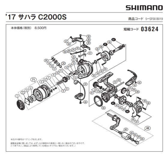 Shimano 17 Sahara C2000S.PNG