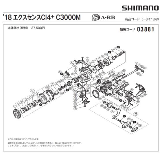 Shimano 18 エクスセンスCi4+ C3000M.PNG